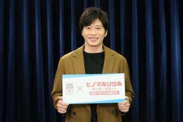 映画『ヒノマルソウル~舞台裏の英雄たち~』主演の田中圭・2020/2021SNOWJAPANスペシャルサポーター就任!映画公開は、2021年5月に決定