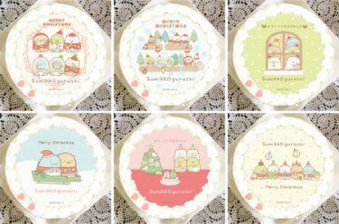 すみっコ、リラックマ、コウペンちゃん、犬と猫… 今年のクリスマスはキュートに♪ プリントケーキ予約受付中
