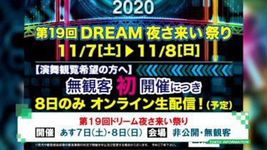 夢をつなぐ!「ドリーム夜さ来い祭り」  非公開会場から視聴無料のオンライン配信で開催