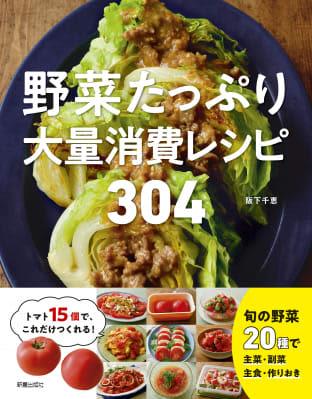 野菜をたっぷり消費できるアイデア304レシピ