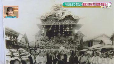 """祭りの""""顔""""を再び…全国的にも珍しいと言われる歌舞伎屋台 学生の力を借り伝統復活へ【福島発】"""