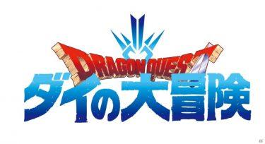 「ドラゴンクエストウォーク」にて「ドラゴンクエスト ダイの大冒険」とのコラボが開催決定!