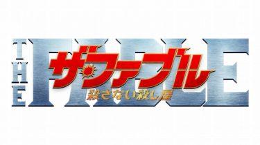 岡田准一、日本映画の限界アクションに挑戦!映画『ザ・ファブル 殺さない殺し屋』本予告解禁