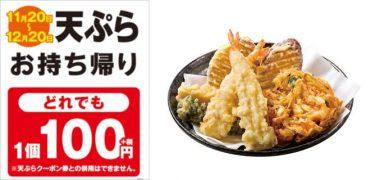 はなまるうどん、「お持ち帰り天ぷら 100円キャンペーン」を開催!