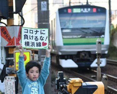 コロナに負けるな!横浜線 小4がプラカードで応援半年、運転士ら感謝