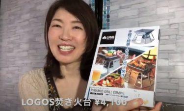 初心者キャンパーにも!ご飯も炊けるロゴスの焚き火台がイチオシ【動画】