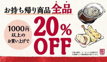 丸亀製麺、20%OFFが再び! お持ち帰り1,000円以上購入でめっちゃお得