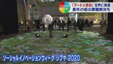アートと融合! 進化する渋谷カルチャー