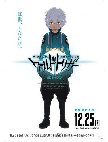『特別上映版 ワールドトリガー2nd シーズン』12月25日〜2週間の期間限定上映が決定!