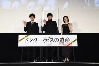 綾野剛×北川景子が名バディっぷりを披露、『ドクター・デスの遺産』公開記念舞台挨拶