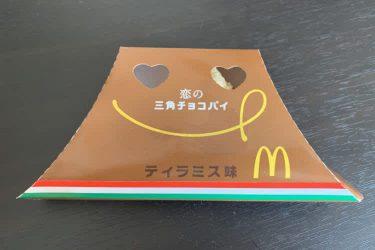 マック「三角チョコパイ」ティラミス味 甘さ控えめのクリーム2種が超贅沢