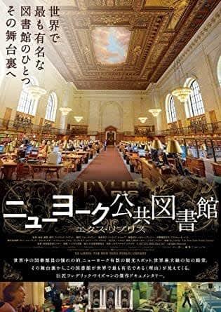 おうち時間に観たいドキュメンタリー、『ニューヨーク公共図書館 エクス・リブリス』