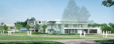 長野県立美術館が来年4月開館:「人と自然」がテーマのランドスケープ・ミュージアム