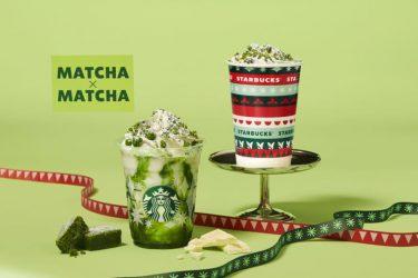 スタバ、ホリデーフラペ第2弾は「抹茶×抹茶」 – 限定グッズ17種も販売