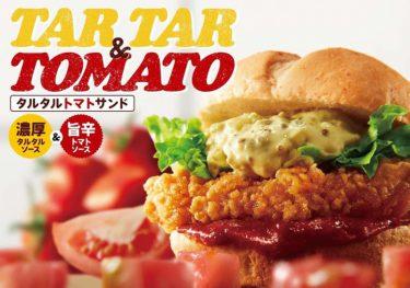 ケンタッキーから「タルタルトマトサンド」が登場