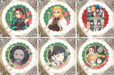 「鬼滅の刃」のキャラクターがクリスマスケーキに! なんと全33種類…聖夜は鬼殺隊の面々と全集中!