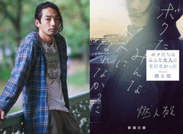 森山未來主演で「ボクたちはみんな大人になれなかった」映画化 来年Netflixで配信