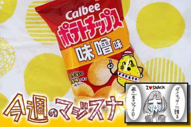 カルビー「味噌味」ポテチ実食! 後引くまろやかな味わいが斬新すぎ