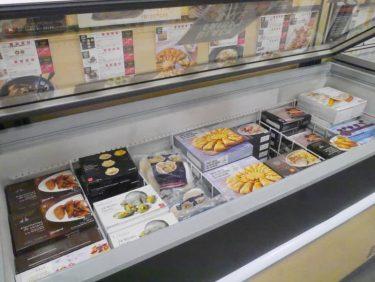 最大44%オフ! 冷凍食品ピカールの「ブラックフライデー」セールに行ってきた