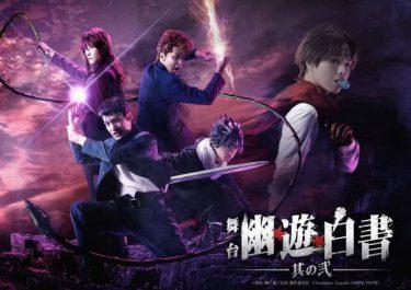 舞台「幽☆遊☆白書」戸愚呂兄弟、朱雀ら新キャラクターお披露目! キービジュアルも公開