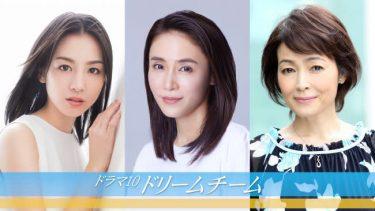 山口紗弥加、逆境を乗り越える主婦役に 来年1月期ドラマ『ドリームチーム』で主演