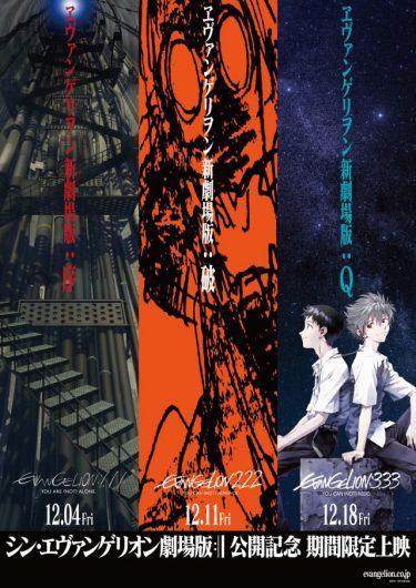 『ヱヴァンゲリヲン新劇場版』序・破・Qの通常版上映が決定!
