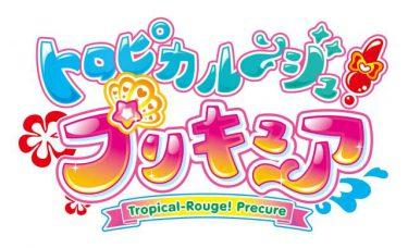 プリキュア新作は「トロピカル~ジュ!プリキュア」