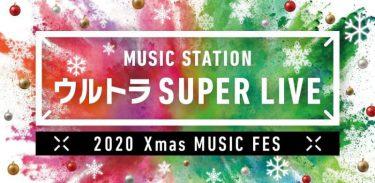 嵐、NiziU、東京事変ら『Mステ ウルトラ SUPER LIVE』第1弾出演者発表