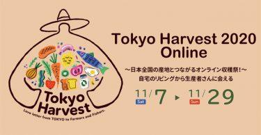 東京ハーヴェスト2020はオンライン開催!収穫祭をおうちで楽しく、おいしく過ごそう