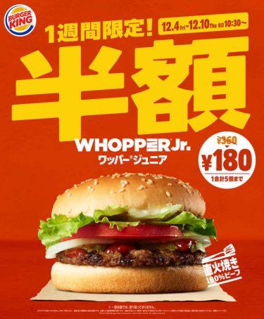 バーガーキング、1週間限定「ワッパー ジュニア」が半額の180円!