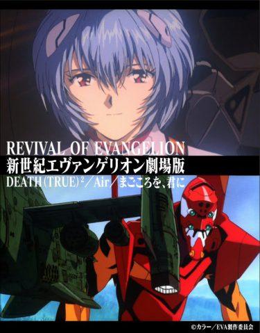 『新世紀エヴァンゲリオン劇場版 DEATH(TRUE)2/Air/まごころを、君に』期間限定上映が決定!