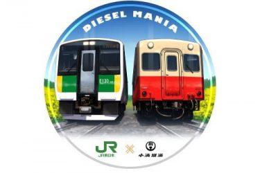 JR東日本&小湊鐵道の社員が企画、気動車で巡る鉄道施設見学ツアー