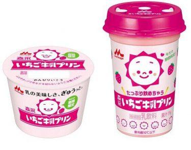 ロングセラー、いちご味の「森永牛乳プリン」 25周年記念の2品