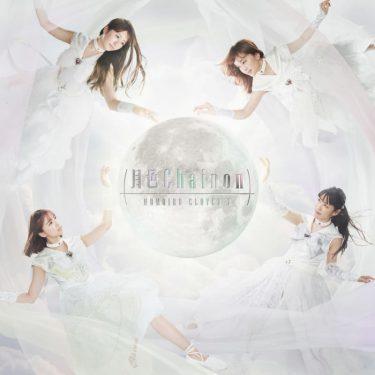 ももクロ、劇場版『美少女戦士セーラームーン Eternal』主題歌「月色Chainon」ジャケ写+新アー写公開!