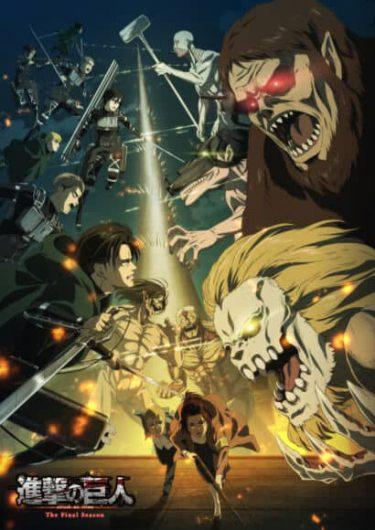 TVアニメ「進撃の巨人」The Final Season 第3弾ビジュアル公開!ついに、放送開始!