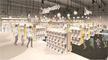 大型カプセルトイ専門店が関西に初出店!「ガシャポンのデパート」HEP FIVE店が12月18日にオープン