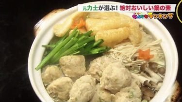 「簡単で美味しい」元力士が選ぶおいしい鍋の素ランキング!