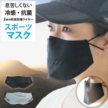 吸水しやすいフェイスシールド型「息苦しくない抗菌スポーツマスク」発売