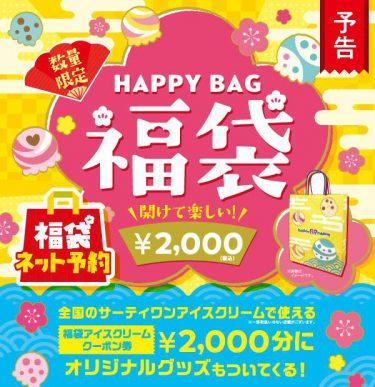 サーティワン「福袋」は2000円分のクーポン入り!予約受付中だよ~