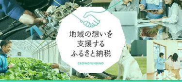 「ふるなび」で子ども支援プロジェクト始動、島根県津和野町がクラウドファンディングで寄付受付