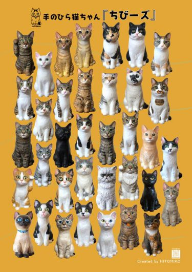 世界にひとつ!愛猫そっくりの立体ちび猫「ちびーズ」が人気、現在2年待ち