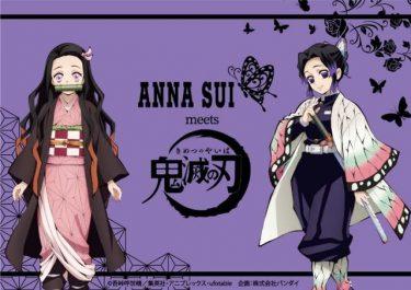 「鬼滅の刃×ANNA SUI」初のコレクション! 禰豆子と胡蝶姉妹をイメージした48アイテムが登場