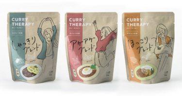 カレーも気分で選ぼう!スパイスやハーブの香りでリフレッシュできる『CURRY THERAPY』3種が発売