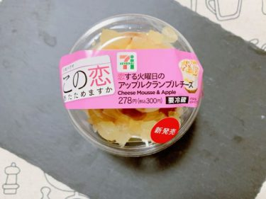 【セブン】「恋あた」スイーツ第3弾発売!チーズとりんごの組み合わせが「断トツで美味しい」。