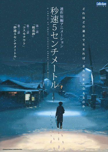 新海誠『秒速5センチメートル』『星を追う子ども』12.29連続放送