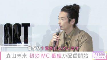"""森山未來の初MC番組が配信開始 """"アート""""を語る「言葉を超えたところで対話をする」"""