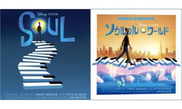 ディズニー&ピクサー最新作『ソウルフル・ワールド』サントラ配信開始。2つの音楽ジャンルで現実とソウルの世界を表現