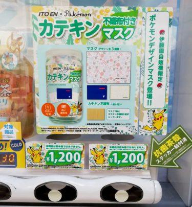 「おーいお茶」の伊藤園、自販機で「おーいマスク」? 緑茶の技術でポケモンとコラボ、数量限定販売