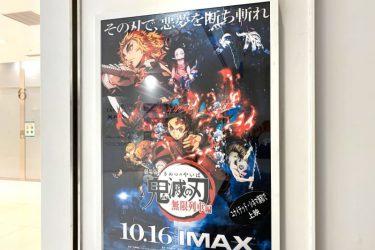 劇場版『鬼滅の刃』4DX・MX4D上映決定 見る前に絶対確認すべき注意点