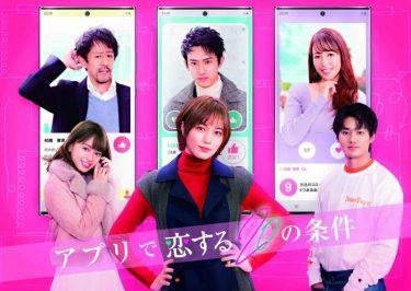 1月10日新春SPドラマ、本田翼、杉野遥亮、野村周平ら出演「アプリで恋する20の条件」放送が決定!